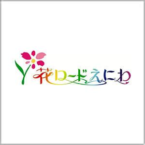 花ロードGIFT(お土産コーナー)