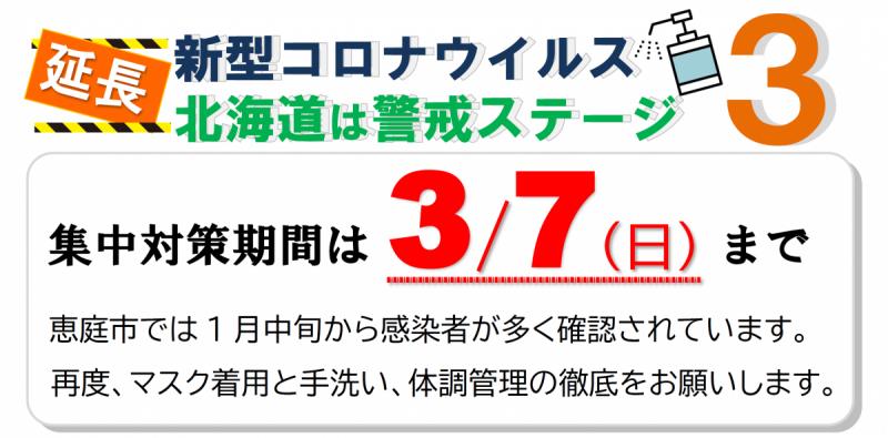 新型コロナウイルス感染症集中対策期間について【延長】