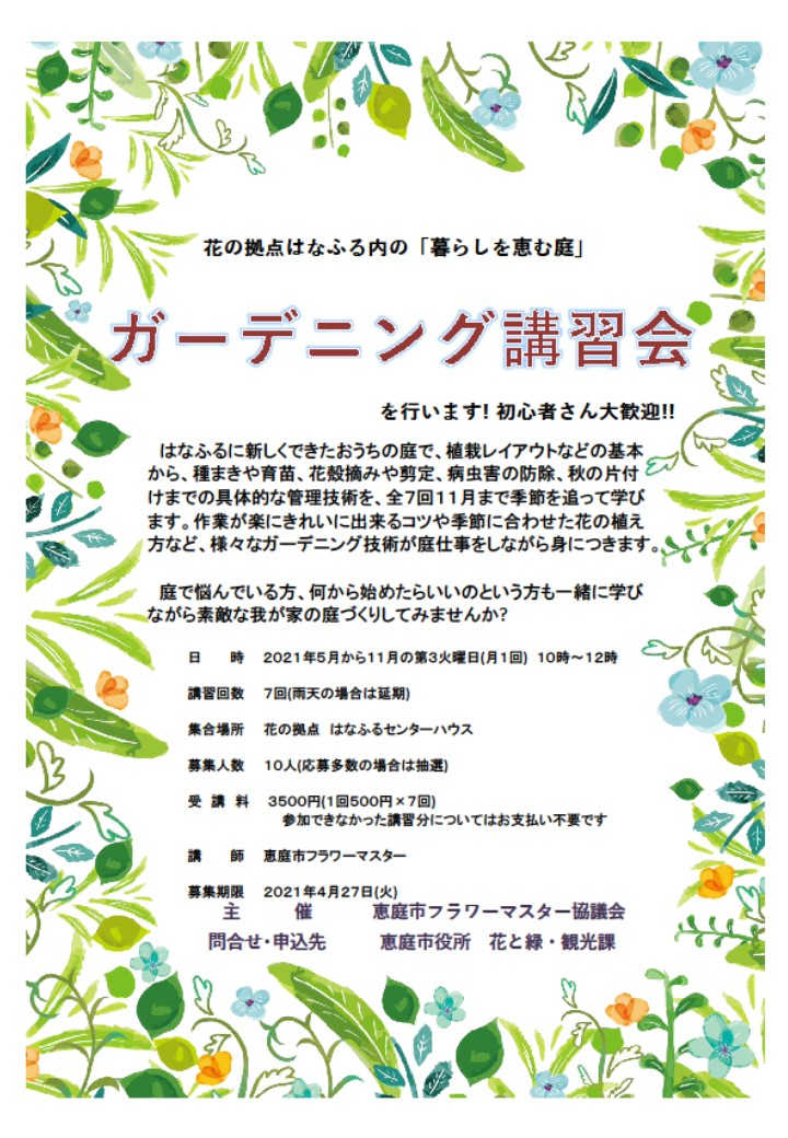 ガーデニング講習会(花の拠点はなふる内「暮らしを恵む庭」)