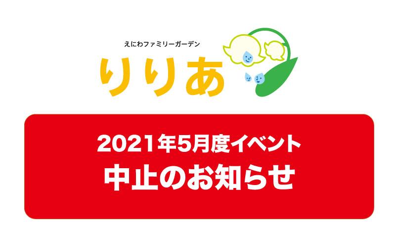 えにわファミリーガーデンりりあ5月イベントは開催を中止します。