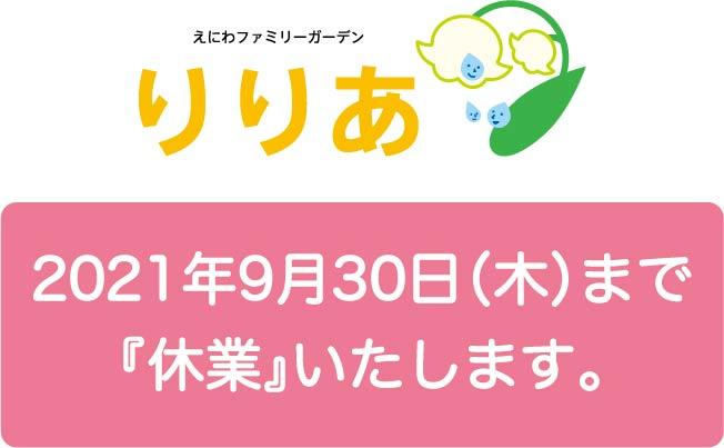 【「りりあ」からのお知らせ】9月30日(木)まで休業いたします。