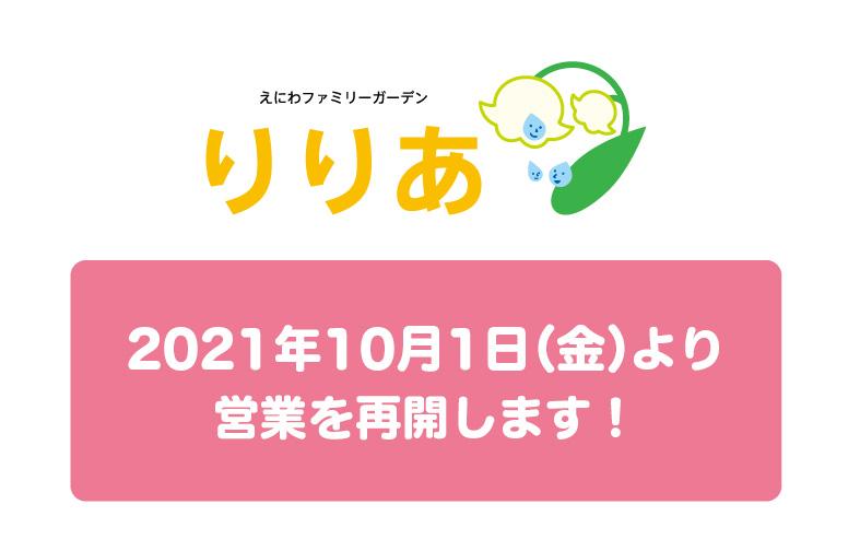 【りりあ営業再開のお知らせ】2021年10月1日(金)より営業を再開いたします!